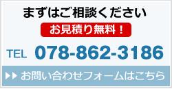 岡村税理士事務所へのお問い合わせはこちら。お見積り無料!