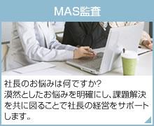 MAS監査